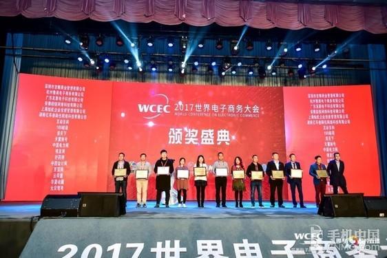 2017世界电子商务大会