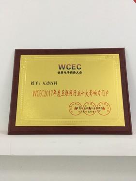 """""""WCEC2017年度互联网行业十大影响力门户"""""""