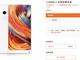 小米MIX 2全陶瓷尊享版开启预约:4699元