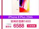 iPhone 8 Plus又双叒叕降价 立减1400元!