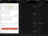 坚果Pro 2安兔兔跑分11万 骁龙660立功