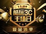 京东双11酷玩3C主场日 iPhone 8P超低价