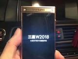 三星新旗舰W2018上手 万元奢华翻盖机