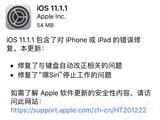 iPhone X系统更新至iOS 11.1.1 没啥变化