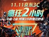双11将至 京东3C疯狂两小时大牌手机秒杀