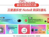 双11不拼价格 三星Note8这是另辟蹊径?