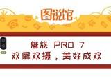 图说馆:魅族PRO 7双屏双摄 美好成双