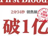 2分34秒!荣耀成双11销售额最快破亿品牌