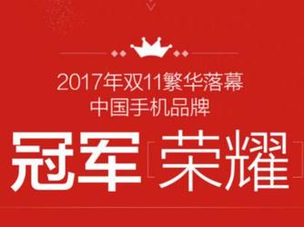 超越苹果!荣耀双11问鼎中国手机品牌冠军