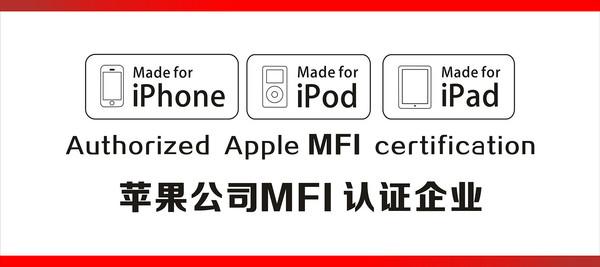 MFi认证标识