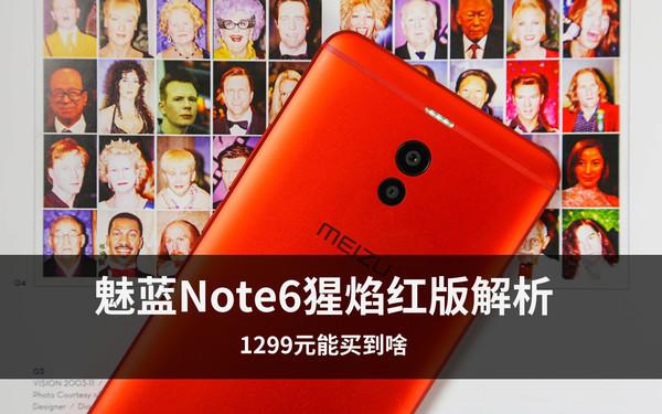 魅蓝Note6猩焰红版解析 1299元能买到啥