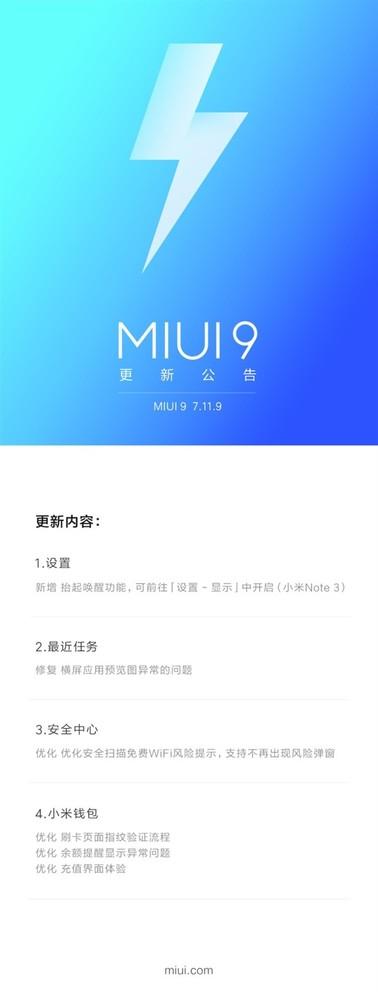 MIUI新功能上线 暂时仅支持小米Note 3