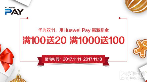 双11移动支付更疯狂 Huawei Pay直接送钱