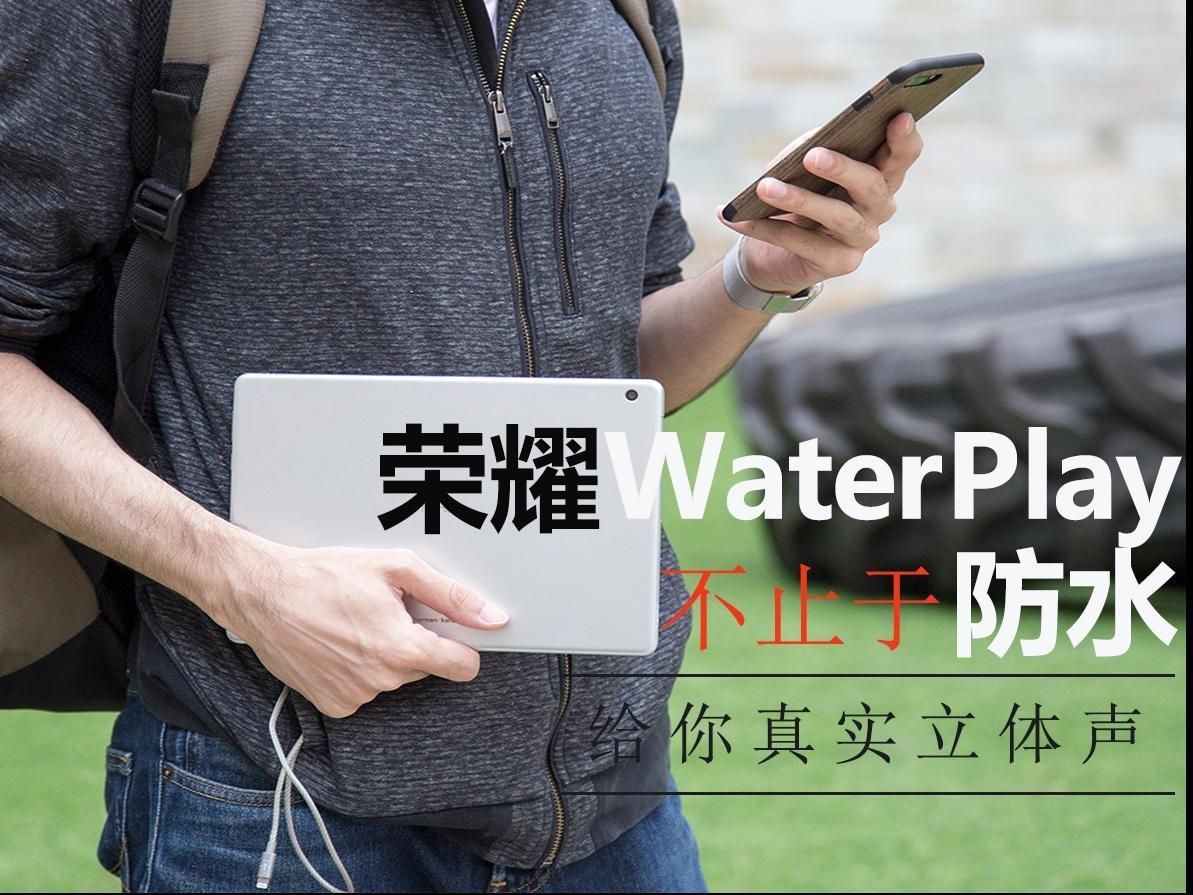 荣耀WaterPlay平板 不止于防水