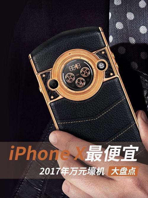 2017年万元壕机大盘点 iPhone X最便宜