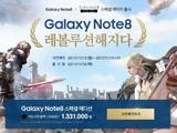 三星Note8推游戏特别版 但仅限量1万台
