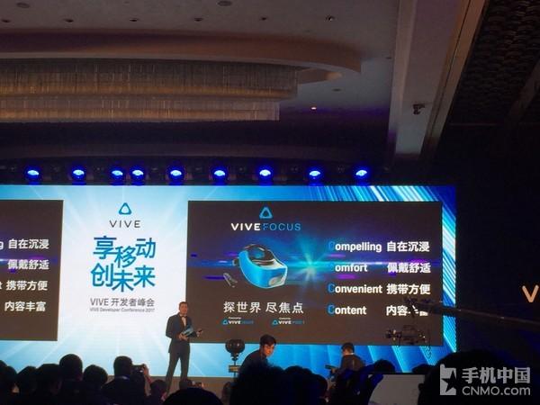HTC Vive中国区总经理汪丛青推出Vive Focus