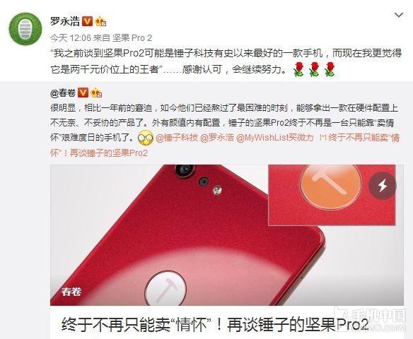 罗永浩:坚果Pro 2是2000元价位的王者