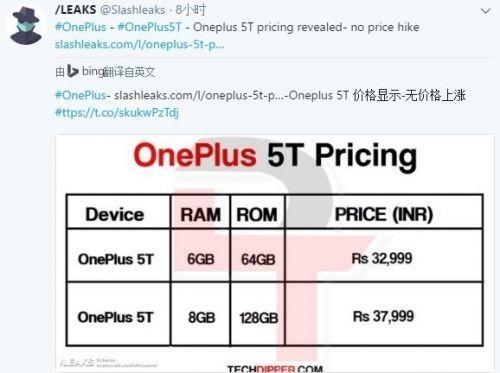一加5T售价曝光 有了全面屏价格会变么?