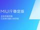 MIUI9稳定版大范围更新 小米MIX 2首推!
