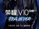 荣耀V10发布时间确认 男神胡歌继续站台