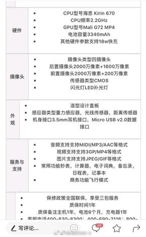 早报:小米千元全面屏/荣耀V10终极曝光