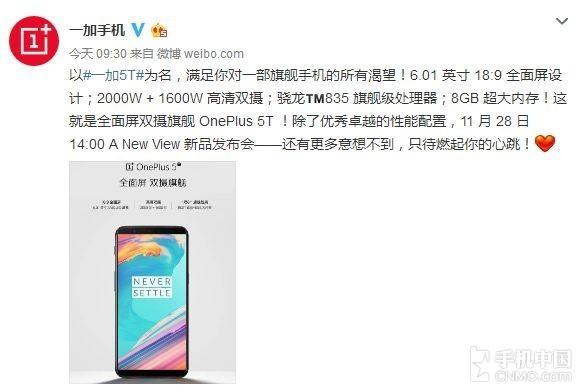 一加5T国行宣布:全面屏骁龙835+8GB