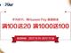 今年双十一 Huawei Pay送了我100元现金