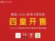 魅蓝Note6航海王限定版开售 全平台现货
