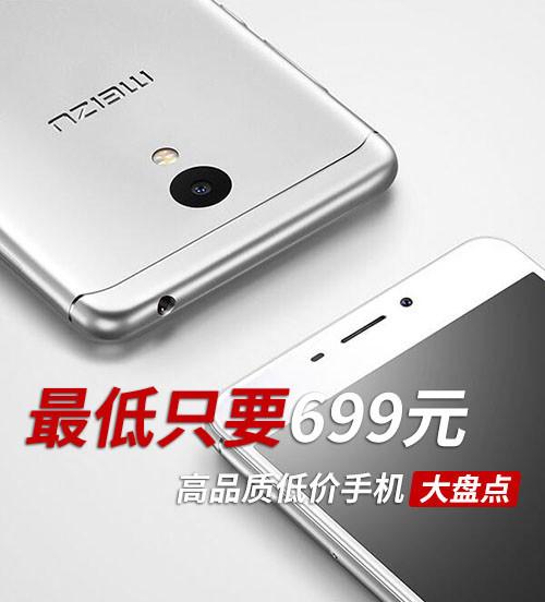 最低只要699元!高品质低价手机大盘点
