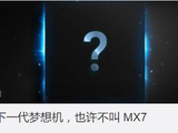 魅族官微:下一代梦想机不叫MX7而是…