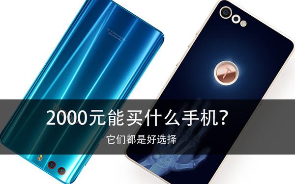 2000元能买什么手机?它们都是好选择