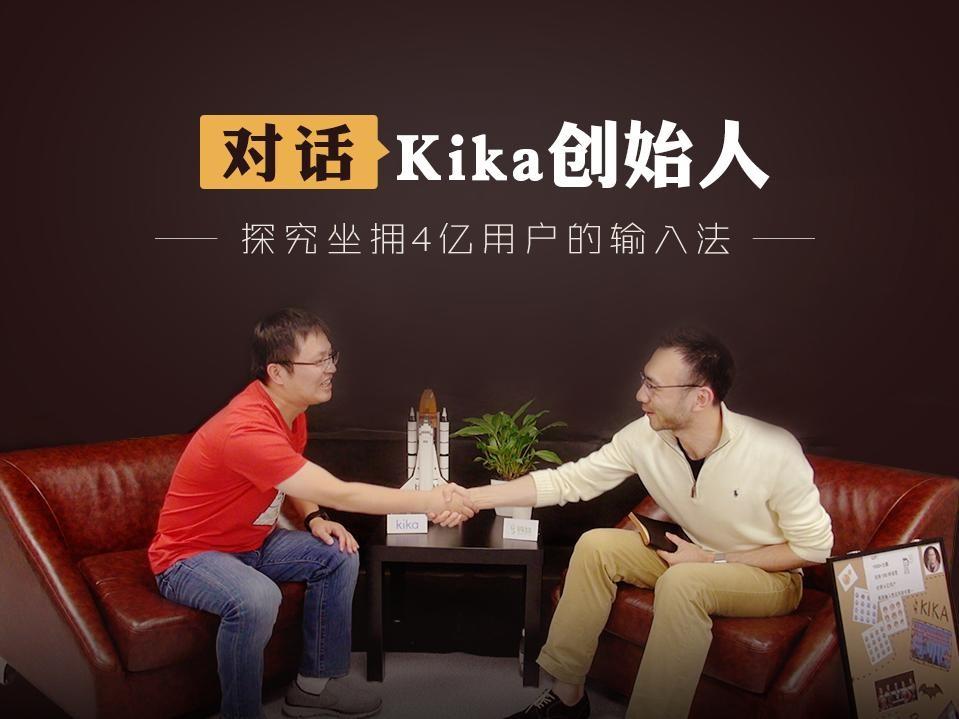 对话Kika创始人:坐拥4亿用户的输入法