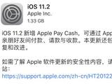苹果iOS11.2正式版 修复BUG增加新功能