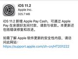 iPhone无限重启事件回顾:iOS 11.2续命