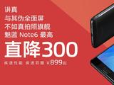 魅蓝Note6直降300 还要啥伪全面屏手机