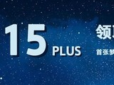 魅族15 PLUS发布会确认 入场券震撼来袭