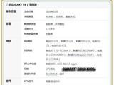 三星S9所有配置意外泄露 屏幕变小了?