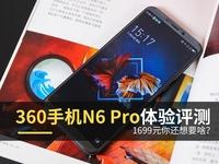360手机N6 Pro评测 1699还想要啥?