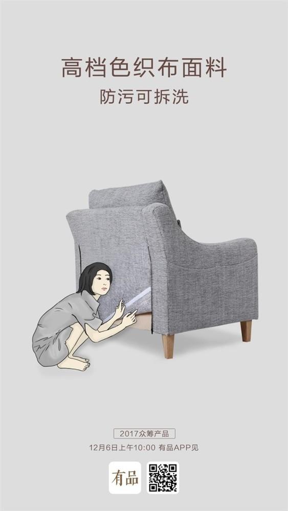 米家沙发(图片来自网络)