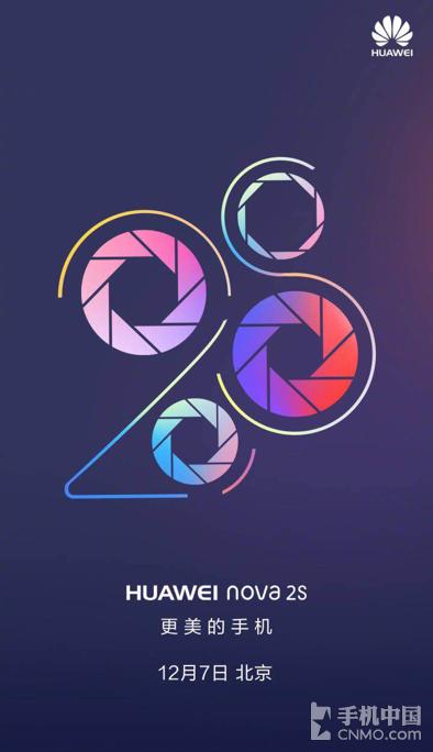 HUAWEI nova 2s发布会海报