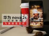 为高颜值狂欢 HUAWEI nova 2s文字快闪