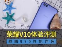 荣耀V10体验评测 麒麟970性能炸裂