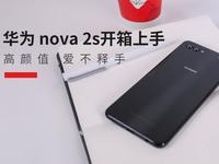 华为 nova 2s开箱上手 高颜值爱不释手