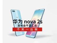 HUAWEI nova 2s发布会干货汇总