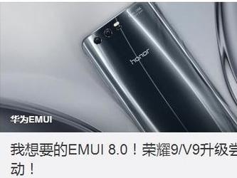 荣耀9/V9全面升级EMUI 8.0 变化真心大