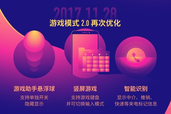 魅蓝Note6游戏模式2.0