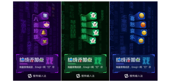搜狗输入法iOS版脑洞大开 成语变身emoji