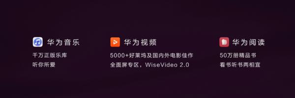 华为 nova 2s发布会:更智慧的终端云服务