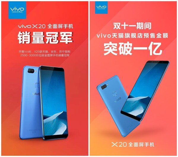 """vivo X20全面屏手机""""双十一""""战绩"""